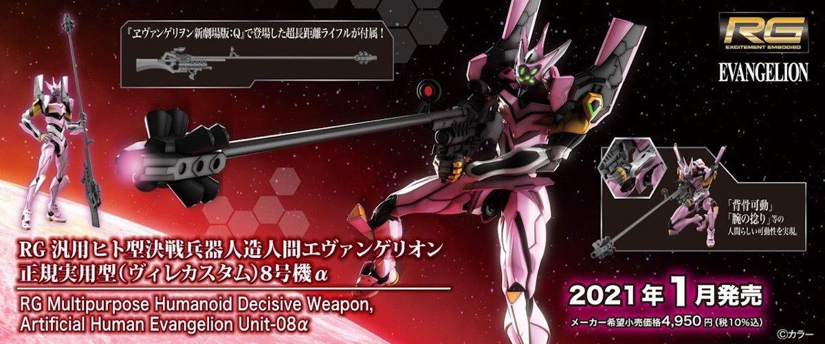 RG Multipurpose Humanoid Decisive Weapon, Artificial Human Evangelion Unit-08a