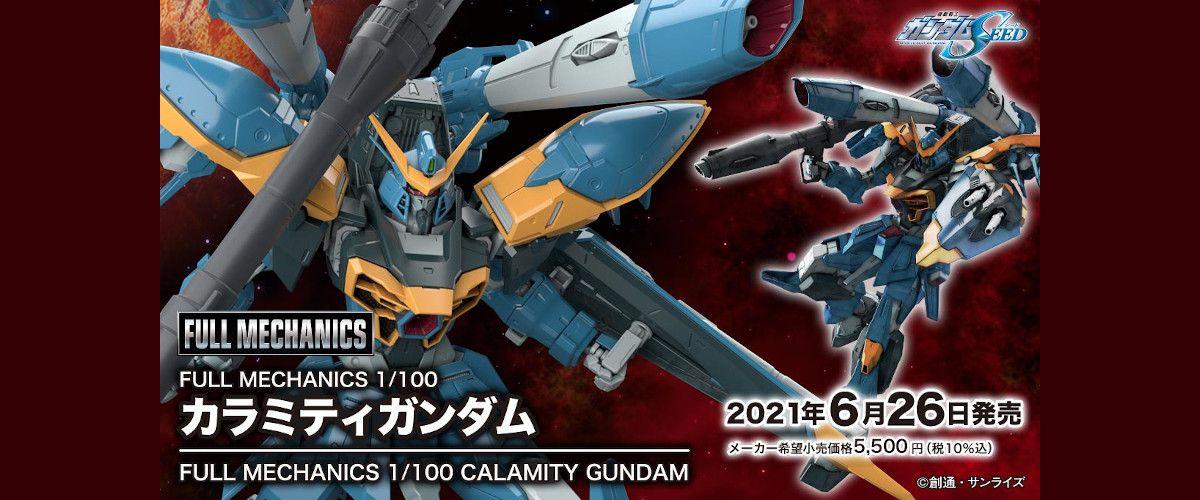 MG 1/100 Full Mechanics Calamity Gundam