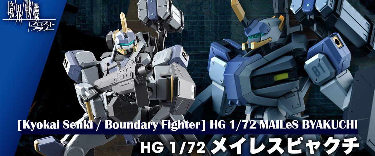 [Kyokai Senki / Boundary Fighter] HG 1/72 MAILeS BYAKUCHI